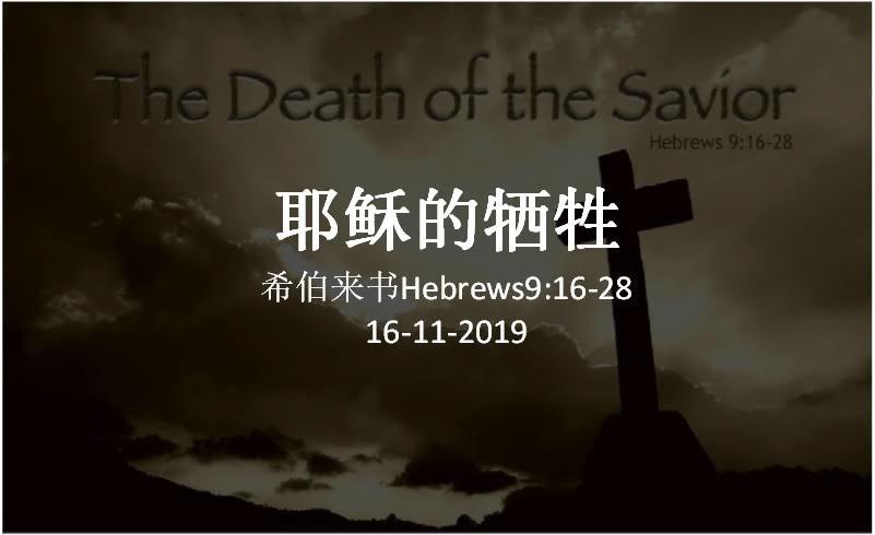 耶稣的牺牲