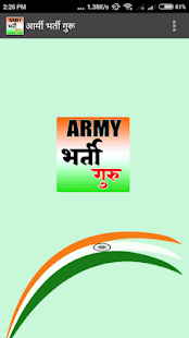 Army Bharti Exam Guru (आर्मी भर्ती गुरू) for PC-Windows 7,8,10 and Mac apk screenshot 8