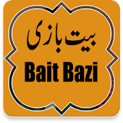 "Bait Bazi (Allama Iqbal Ka Muntakib Kalam)"""