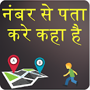 मोबाइल नंबर ट्रॅकर Mobile Location Tracker