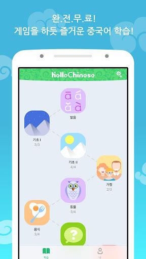 무료 중국어 학습 - HelloChinese