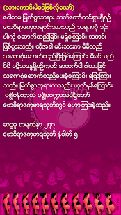 Ma Bide ( Myanmar Pregnancy App ) - náhled