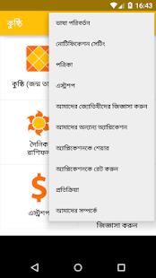 Kusthi - Bangali Astrology - náhled