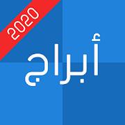 أبراج 2020