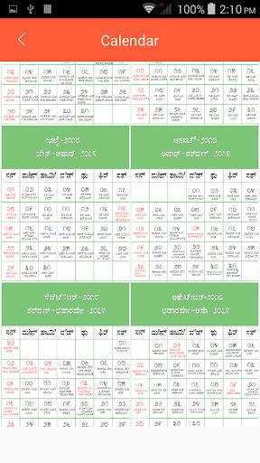Kannada Calendar 2018 Apk Download 3