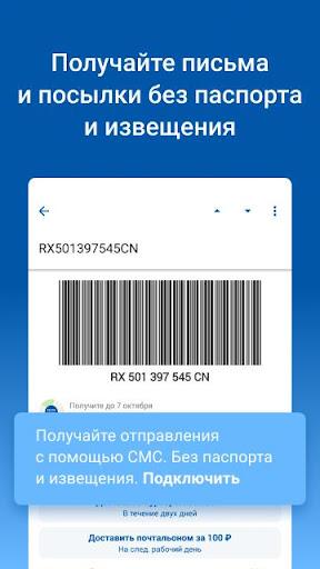 Почта России screenshots 1