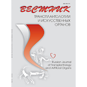 Russian Journal of Transplant.