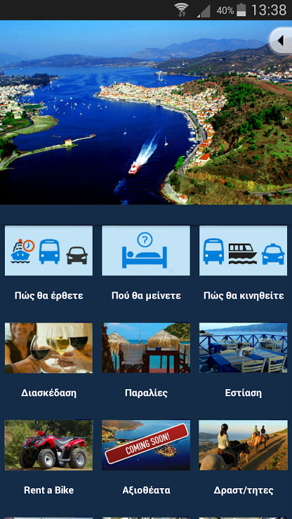 Poros Island my Guide - screenshot