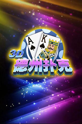 德州撲克3D版-撲克王者的德州遊戲