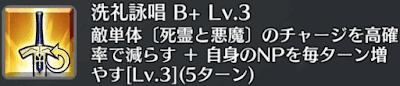 洗礼詠唱[B+]