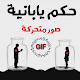 Download حكم يابانية ✨جديد✨ For PC Windows and Mac