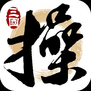 操三國 for PC and MAC
