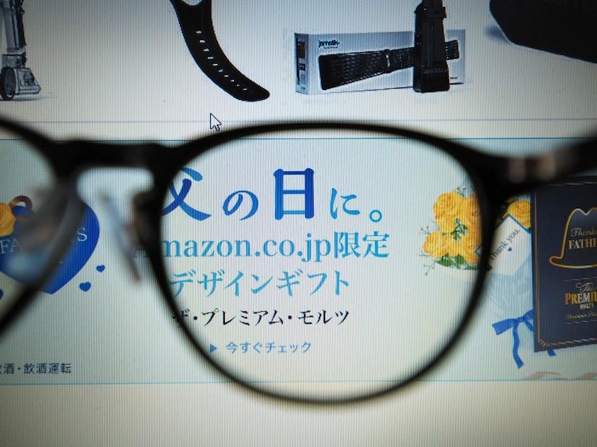 ブルーライトカットメガネの効果を検証