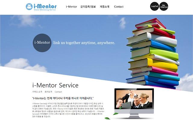 Mentorservice Screen Sharing(화면 공유 확장 프로그램)