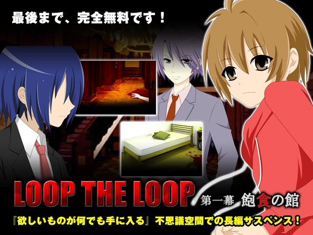 LOOP THE LOOP 【1】 飽食の館- screenshot