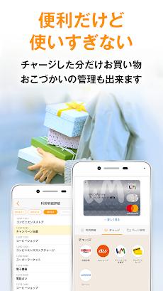 WebMoneyウォレットアプリ:プリペイドカードでキャッシュレスなライフを!のおすすめ画像4