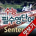 AE 수능필수영단어_Sentence_맛보기 icon