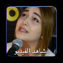 فيديو كليب-موجوع قلبي نجوى فاروق icon