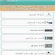 Download صيانة تشغيلية اسكان منى 1440 For PC Windows and Mac