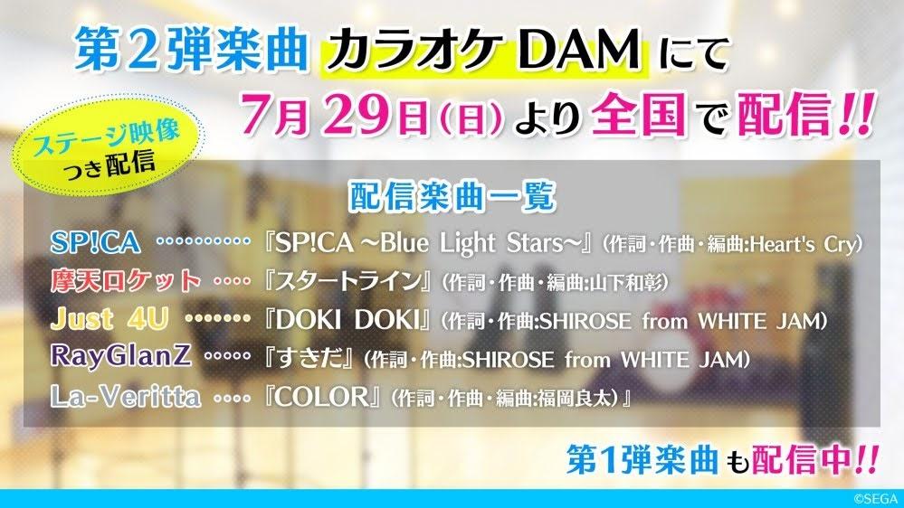 【画像】第2弾楽曲カラオケDAM にて7 月29 日より全国配信