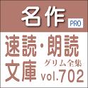 名作速読朗読文庫vol.702グリム ヴィルヘルム・カール全集読上機能付きProfessional版 icon