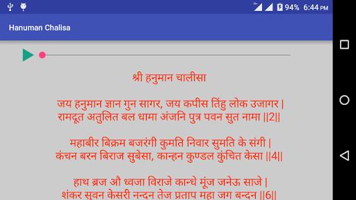 Hanuman Chalisa  screenshots 2