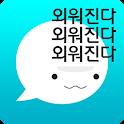 암기고래 - 말해주는 단어장, 동영상 강의(영어,일본어 등) icon