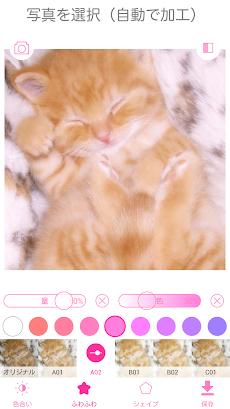わたあめカメラ - わたあめ風ほわほわ写真加工アプリのおすすめ画像3