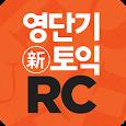 [영단기] 30일 新토익 RC 졸업의 파트너 icon