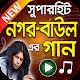 জেমস এর সুপারহিট বাংলা গান – James Superhit Songs for PC-Windows 7,8,10 and Mac
