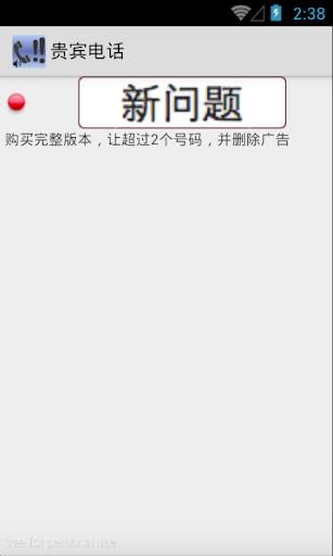 住商不動產app - APP試玩 - 傳說中的挨踢部門