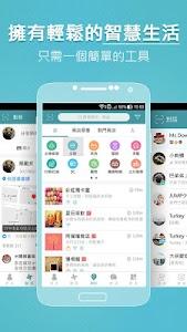 LOC智慧入口 screenshot 3