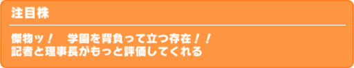 ウマ娘_注目株