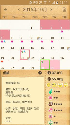 小月曆 - 女性日記