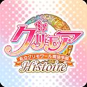 グリモア~私立グリモワール魔法学園Histoire~ icon