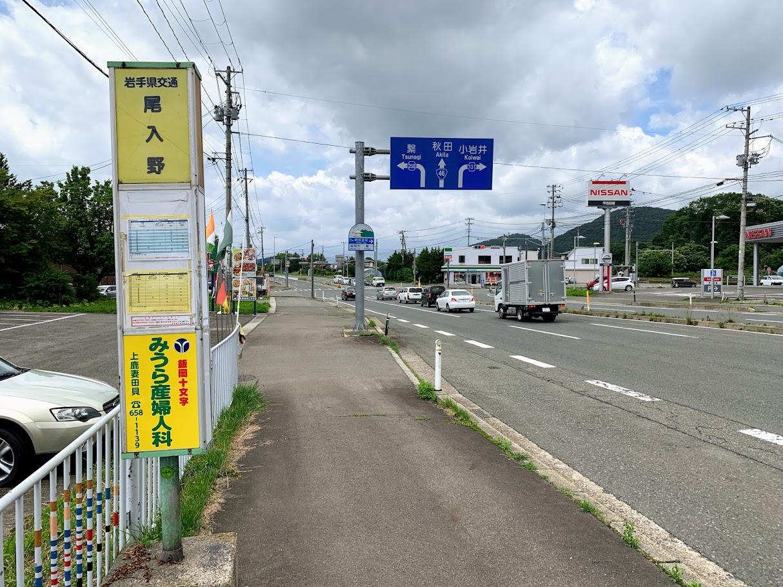 尾入野バス停前(つなぎ温泉・雫石方面行)