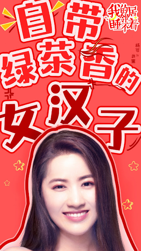 My Neighbor Can't Sleep / Brave Love China Web Drama