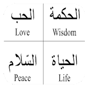 Beautiful Arabic Quotes : Love & Life (Offline)