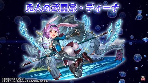 神器龍-ディーナ