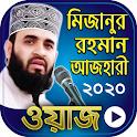 মিজানুর রহমান আজহারীর সকল ওয়াজ - Bangla Waz Mahfil icon