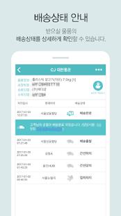 택배파인더-로지아이,배송조회,포인트,택배예약,편의점택배 - náhled