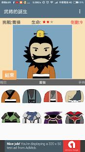 武將的誕生 : 人物產生器 ( 三國角色 ) screenshot 5