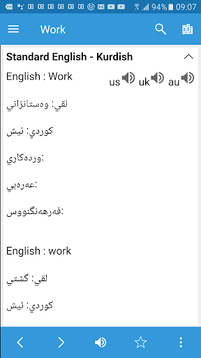Kurdish Dictionary & Translator 8.1.9 Screenshots 1