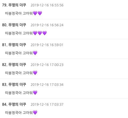 Jungkook Replies