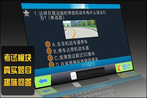 u9a7eu8003u6a21u62df3D  screenshots EasyGameCheats.pro 5