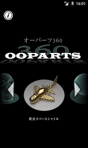 オーパーツ360
