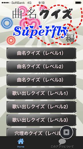 曲名クイズSuperfly編 ~歌い出しが学べる無料アプリ~