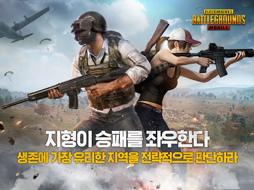 PUBG MOBILE 0.7.0 gameplay | by HackJr.Pw 17
