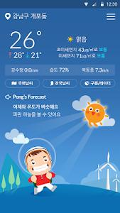 날씨 - 웨더퐁(기상청 날씨, 미세먼지, 황사, 위젯) 이미지[5]