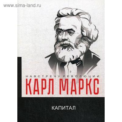 Капитал. Критика политической экономии. Маркс К.